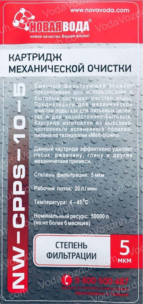 Новая Вода CPPS-10-5 инструкция