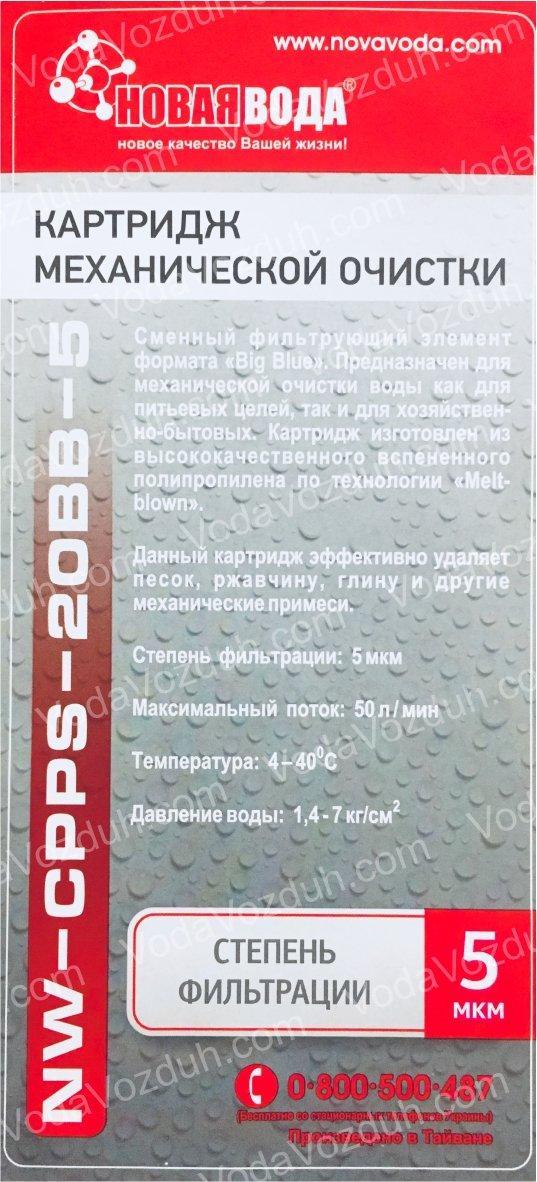Новая Вода NW-CPPS-20BB-5 инструкция