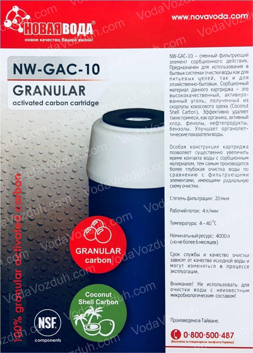 Новая Вода NW-GAC-10 инструкция