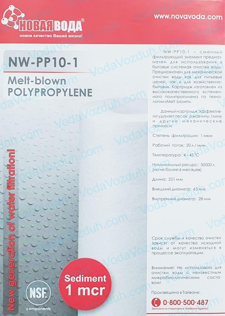 Новая Вода NW-PP10-1 инструкция