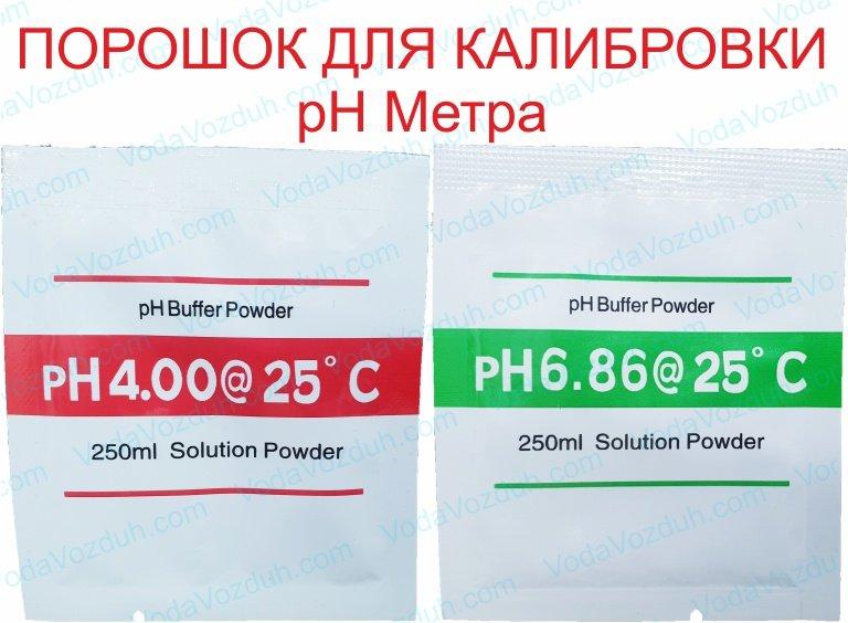 Порошок для pH Метра
