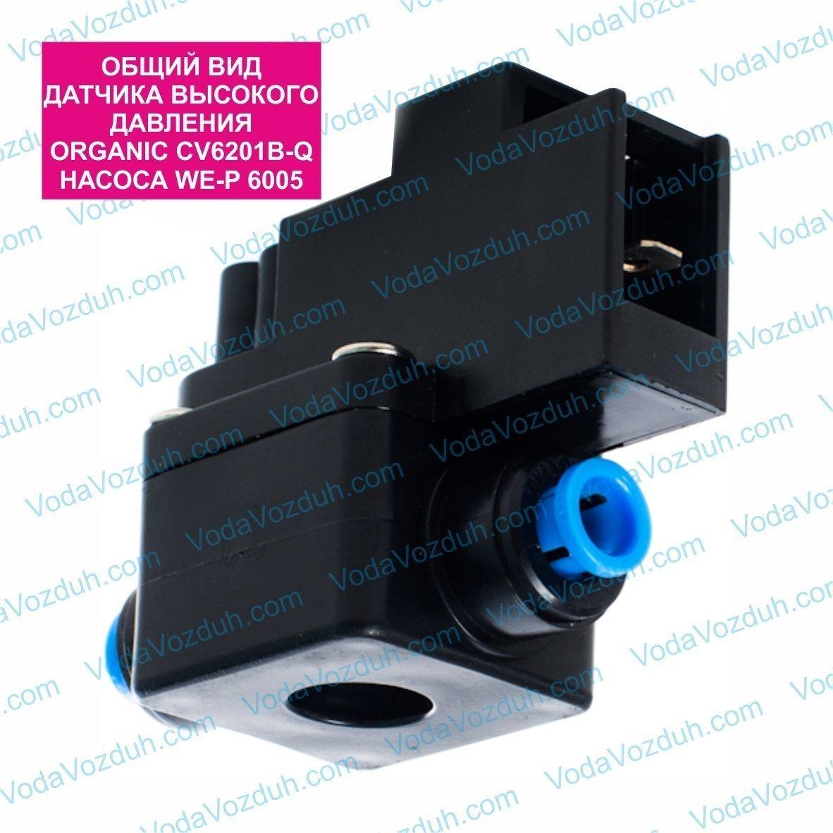 Organic WE-P 6005 датчик высокого давления