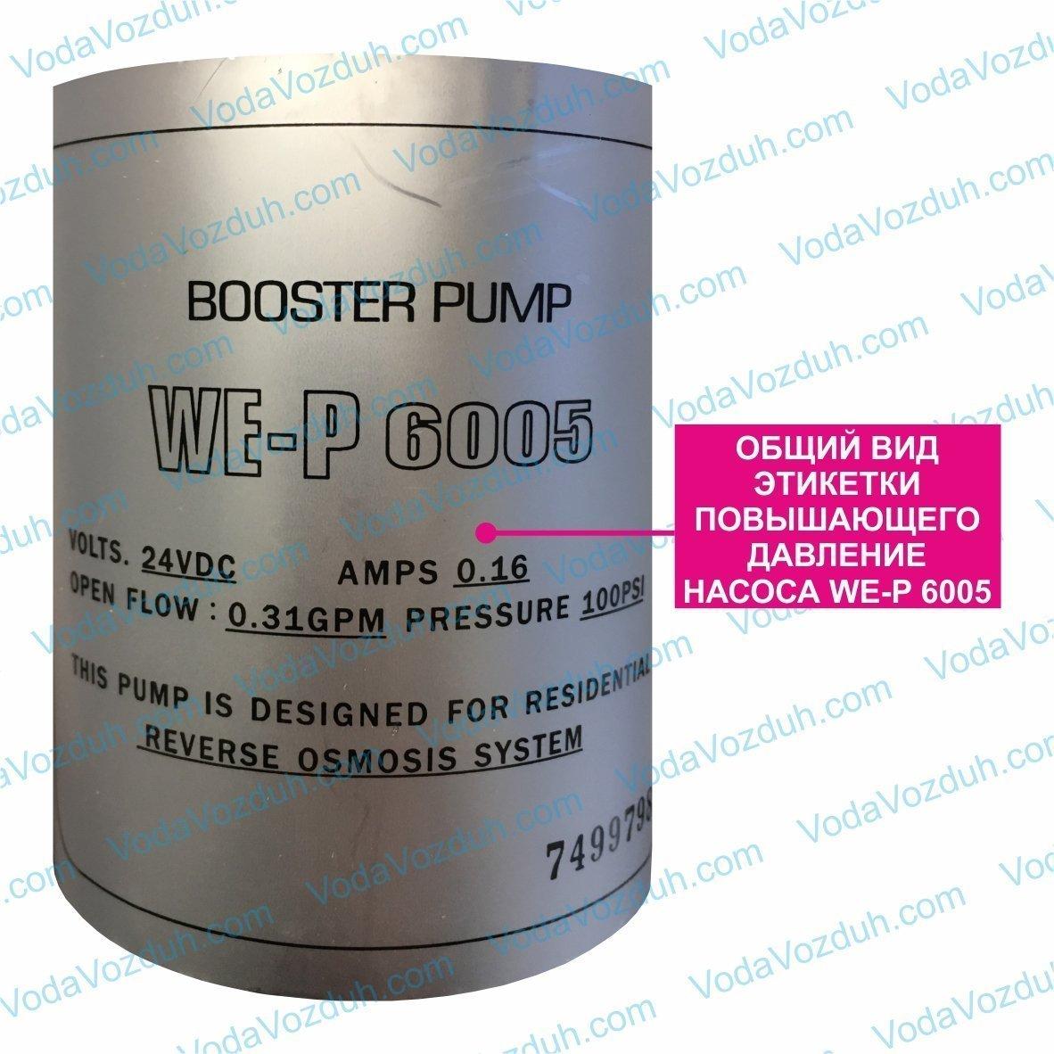 фото этикетки помпы Organic WE-P 6005