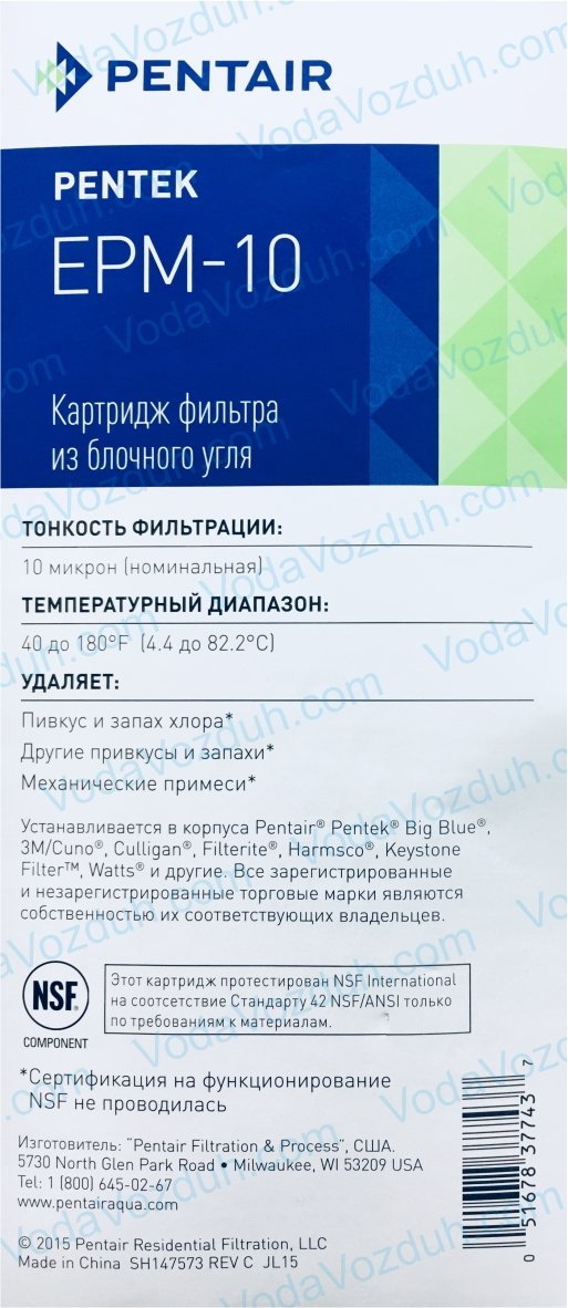 Pentair Pentek EPM-10 инструкция