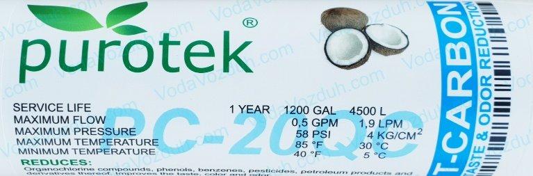 Угольный картридж постфильтр Purotek PC-20QC