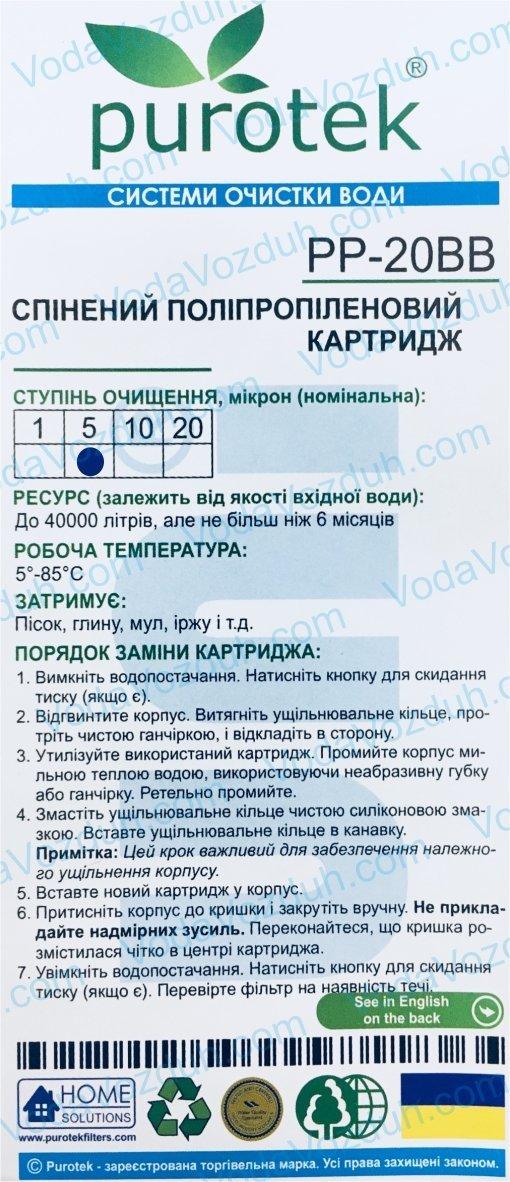 Purotek PP-20BB05 инструкция