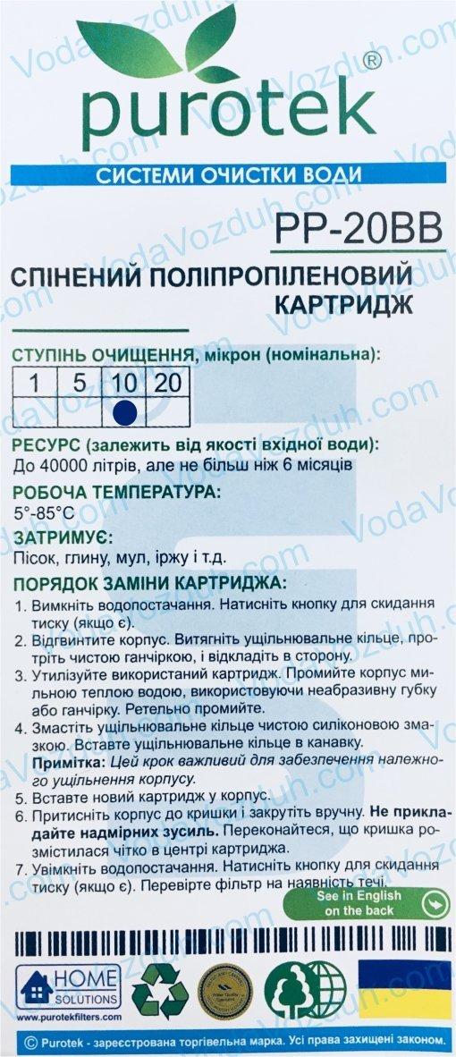 Purotek PP-20BB10 инструкция