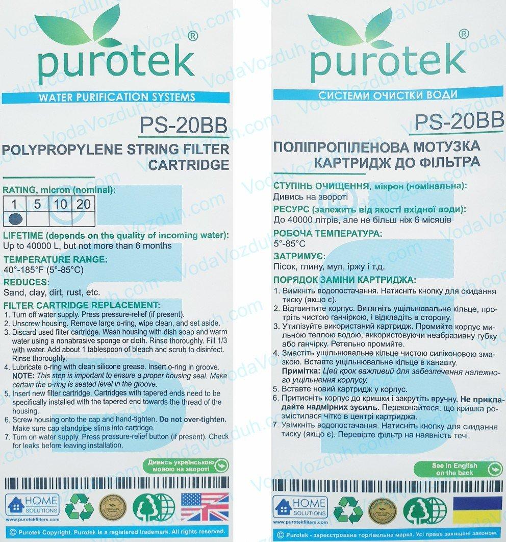 Purotek PS-20BB01 веревочный картридж инструкция