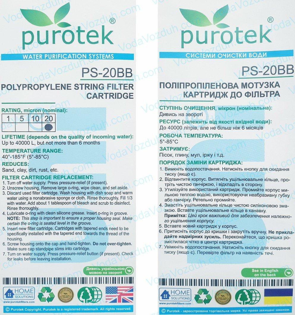Purotek PS-20BB20 веревочный картридж инструкция
