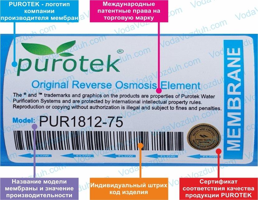 Purotek 75 GPD мембрана