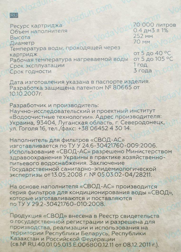 Свод S400 инструкция к картриджу