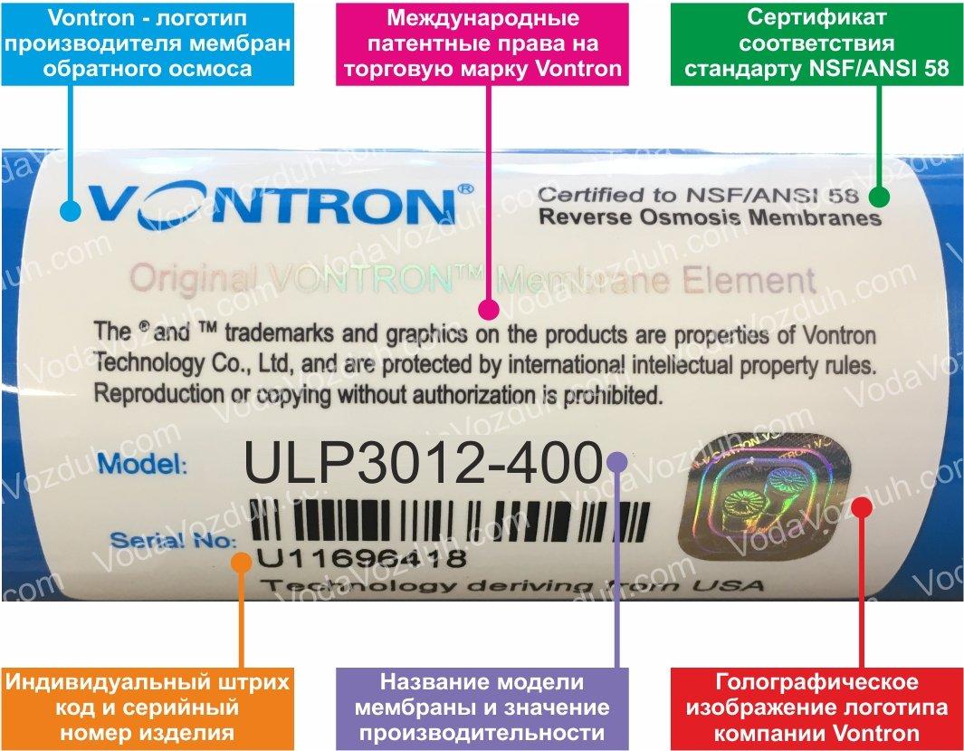 Vontron ULP3012-400 мембрана