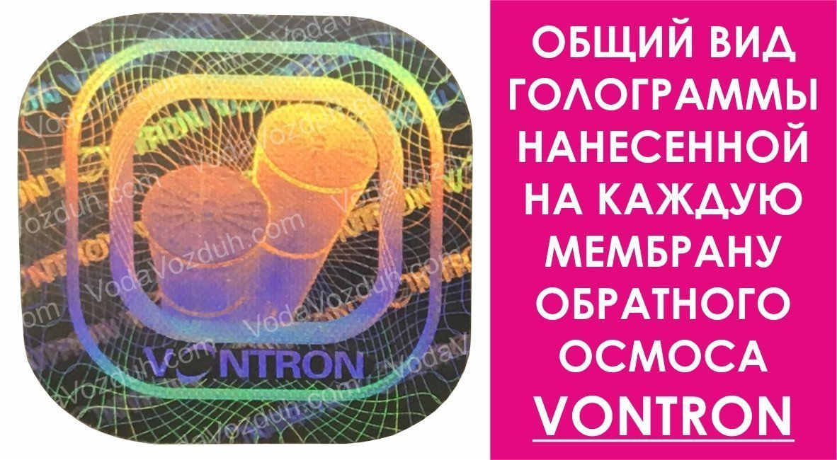 Мембрана Vontron фото 2
